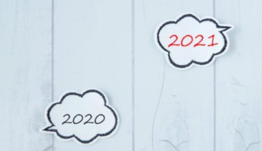 24:タイムウェーバー2021年予測